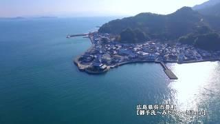 【4K空撮】広島県呉市 御手洗~みたらい~Mitarai