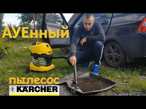 МОЯ НОВИНКА! Бюджетный хозяйственный пылесос KARCHER WD(MV) 4 Premium!