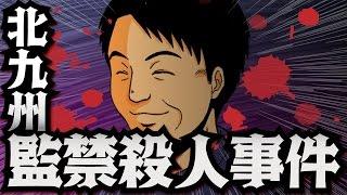 【拷問】北九州監禁殺人事件!報道規制された事件の真相【恐怖の事件簿】 松永太 検索動画 4