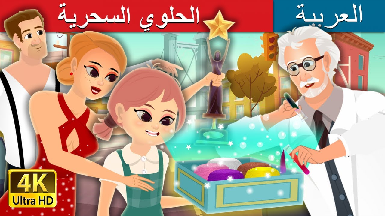 الحلوي السحرية | The Magic Bonbons Story in Arabic | Arabian Fairy Tales