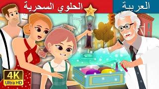 الحلوي السحرية   The Magic Bonbons Story in Arabic   Arabian Fairy Tales