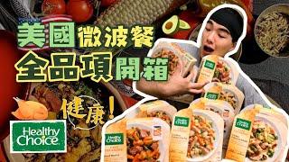 冷凍食品/微波餐全品項開箱!美國Walmart|健康系列|Healthy Choice|大食い Food Challenges ASMR 吃播