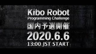 第1回きぼうロボットプログラミング競技会(Kibo-RPC)予告編