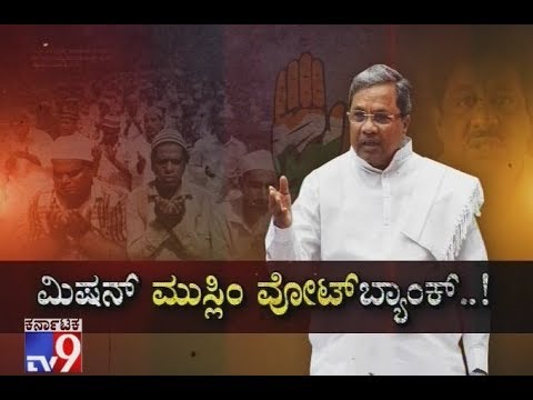 Mission Muslim Vote Bank: CM Siddaramaiah Master Plans to Attract Muslims Vote