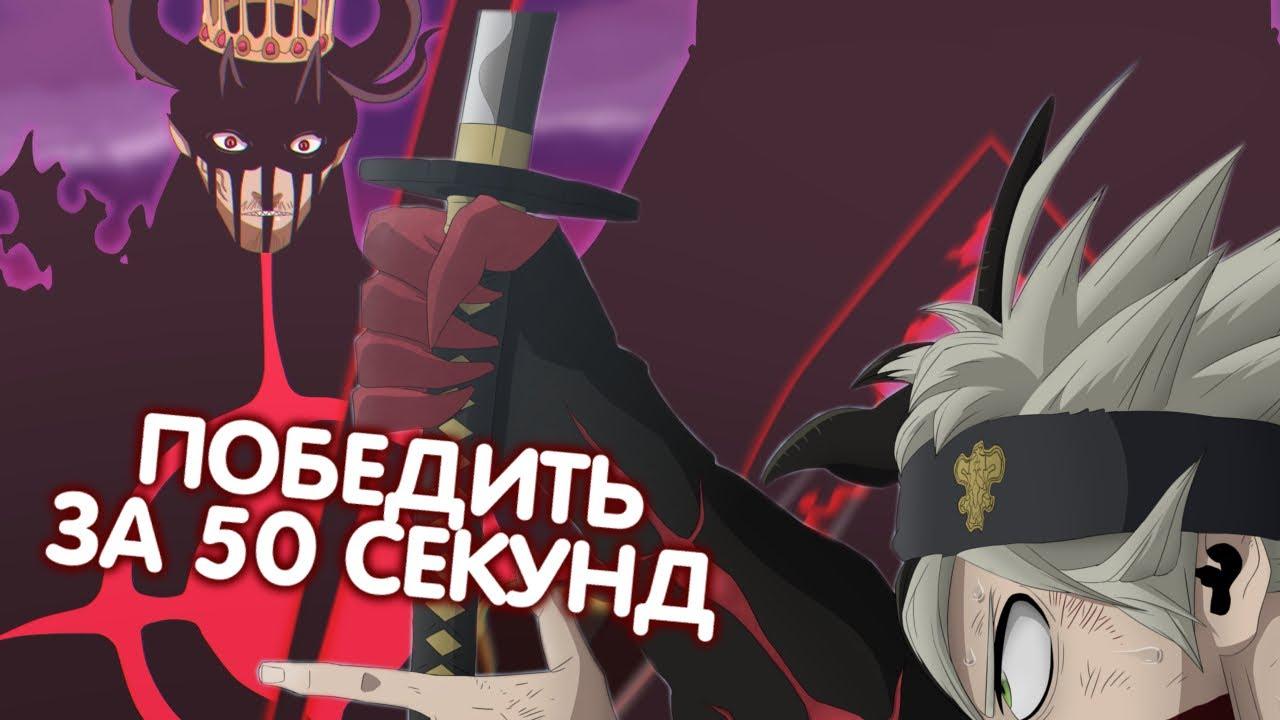 ЧЕРНЫЙ КЛЕВЕР. 50 СЕКУНД ДЕМОНИЧЕСКОЙ СИЛЫ АСТЕРА