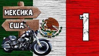 Приключения В Мексике