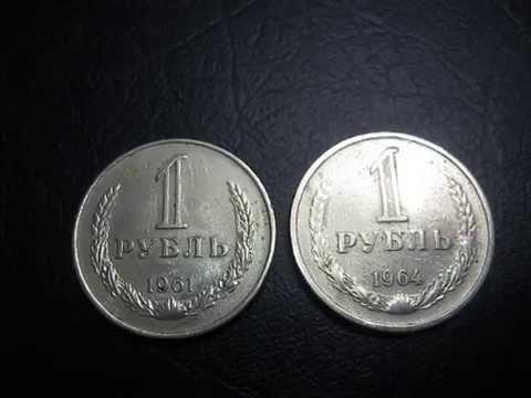 ЦЕНА МОНЕТ СССР 1 рубль 1961 года и один рубль 1964 Почему одну из монет Минфин объявили фальшивкой!