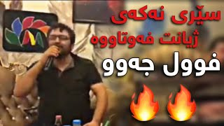Aram Shaida 2020 ( Ay Ho Hajy Mryam ) Full Jaw - Zor Shazz