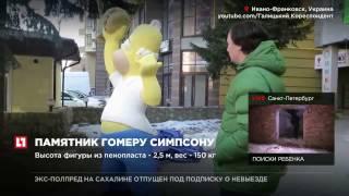 В центре Ивано-Франковска появился собственный Гомер Симпсон(Памятник Гомеру Симпсону появился в столице Прикарпатья Подробнее на сайте