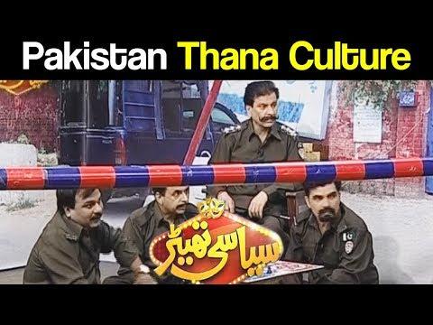 Pakistani Thana Culture - Syasi Theater - 30 October 2017 - Express News