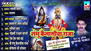 भजन | Shambhu Kailasicha Raja | शंभू कैलासींचा राजा | Krishna Pawar | Audio Jukebox