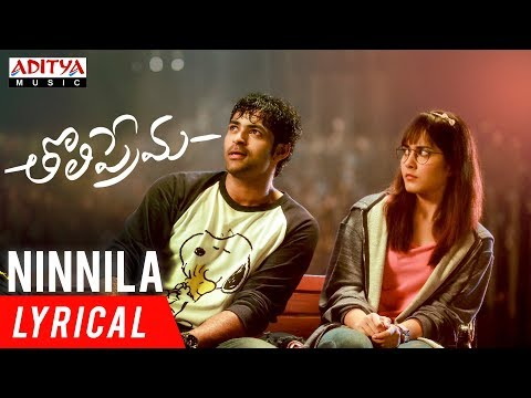 Ninnila Lyrical | Tholi Prema Songs |...