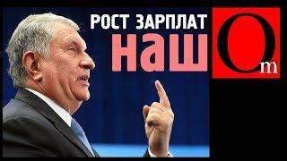 Рост зарплат НАШ! Путину привиделся экономический рост
