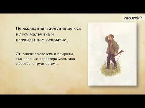 Виктор Петрович Астафьев «Васюткино озеро» Русская литератур