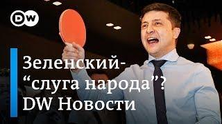 Секрет успеха Зеленского: готов ли герой сериала стать президентом? DW Новости (05.04.2019)