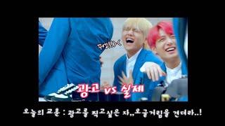 [방탄소년단]광고vs실제 갭차이 (ft.무음처리 장난 아니네요 형 ㅋㅋㅋ)