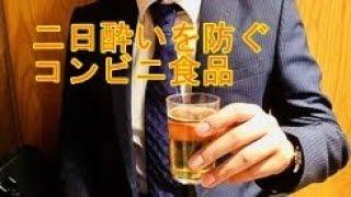二日酔いを防ぐ!!忘年会前と翌朝におすすめなコンビニ食品を紹介【健康】