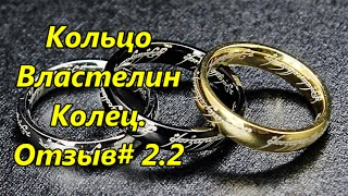 Кольцо Властелин Колец. Отзыв / Ring Lord of the Rings. Review # 2.2