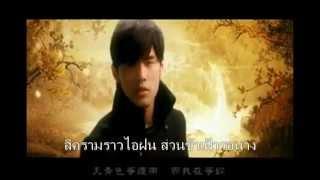 Jay Chou - Qing Hua Ci(เครื่องลายคราม)