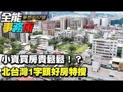 小資買房貴鬆鬆!?北台灣1字頭好房特搜《夢想街之全能事務所》網路獨播版