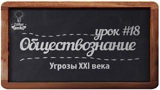 Обществознание. ЕГЭ. Урок №18.