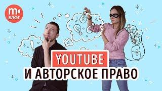 Авторские права на Ютубе: использование чужих видео на своём YouTube-канале