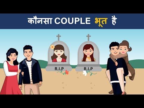 Paheliyan To Test Your IQ | Kaun Couple Bhoot Hai | Mind Your Logic