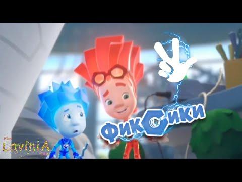 Фиксики Большой Секрет Нолик #1! Видео Игра про Фиксики мультик для детей!