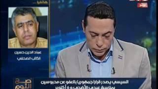 """رئيس تحرير الشروق : """"العفو الرئاسي"""" لم يشمل من وعد بهم الرئيس"""