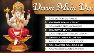 Devon Mein Dev I Ganesh Bhajans By Anoop Jalota I Full Audio Songs Juke Box