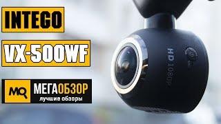Intego VX-500WF обзор видеорегистратора