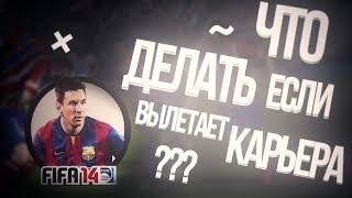 Что делать если в FIFA 14 вылетает карьера??(, 2016-12-30T07:56:31.000Z)
