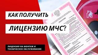 видео Пожарная лицензия МЧС