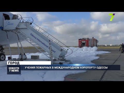 Учения пожарных прошли в Международном аэропорту Одессы
