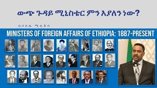 ETHIOPIA: ውጭ ጉዳይ ሚኒስቴር ምን እያለን ነው? - በበኃይሉ ሚዴቅሳ