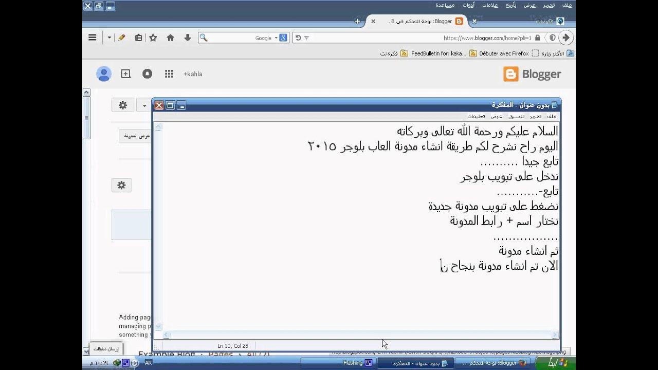 شرح انشاء مدونة العاب ووضع قالب لها 2015