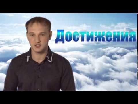 Как стать успешным человеком. Секреты успеха от Владислава Челпаченко