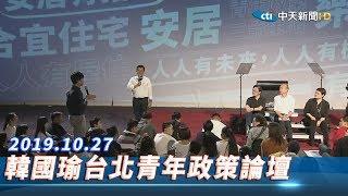 【全程影音】韓國瑜台北「走出同溫層」青年政策論壇 │ 2019.10.27