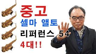 중고 셀마 레퍼런스 4대![판매완료]