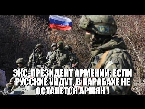 Левон Тер-Петросян : Если русские уйдут, в Карабахе не останется армян. Армяне о лицемерии Лаврова.