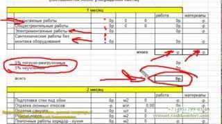 Как составить смету на ремонт квартир(, 2014-03-20T19:09:36.000Z)