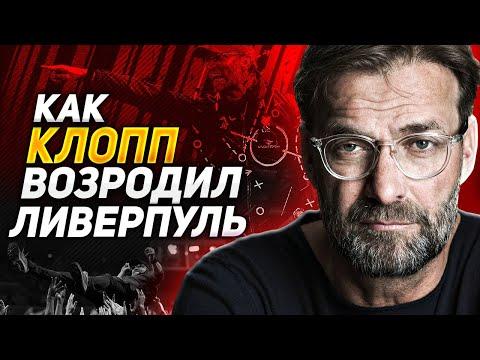 История о том Как Юрген Клопп изменил Ливерпуль и сделал его чемпионом