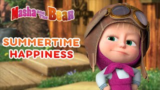 Masha and the Bear ♀ SUMMERTIME HAPPINESS  Best episodes cartoon collection
