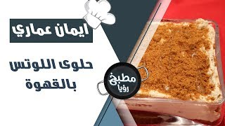 حلوى اللوتس بالقهوة - ايمان عماري