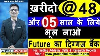 ख़रीदो @ 48 और 05 साल के लिये भूल जाओ Future का दिग्गज बैंक   Latest Share Market Tips