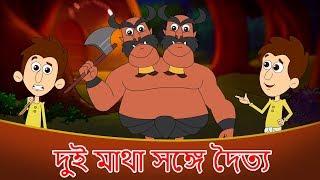দুই মাথা সঙ্গে দৈত্য গল্প - Thakurmar Jhuli   Bengali Fairy Tales   Rupkothar Golpo   Bangla Cartoon
