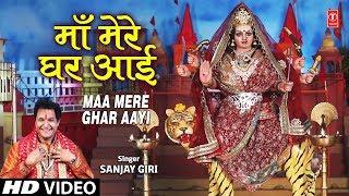 माँ मेरे घर आई I Maa Mere Ghar Aayi I SANJAY GIRI I Devi Bhajan I Full HD Song