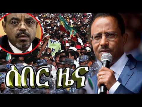 Ethiopia: ዜና እጅግ በጣም ልዩ ዛሬ November 02 2018