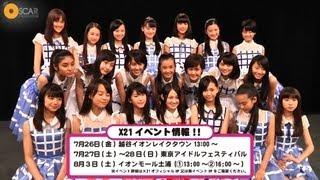 2013年7月13日に新宿アルタで開催されました、X21の2ndイベントにお越し...