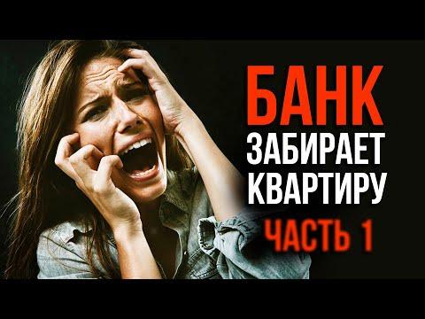 Нечем Платить Кредит. Взыскание Долгов Банком. Часть 1 | Владимир Шерягин